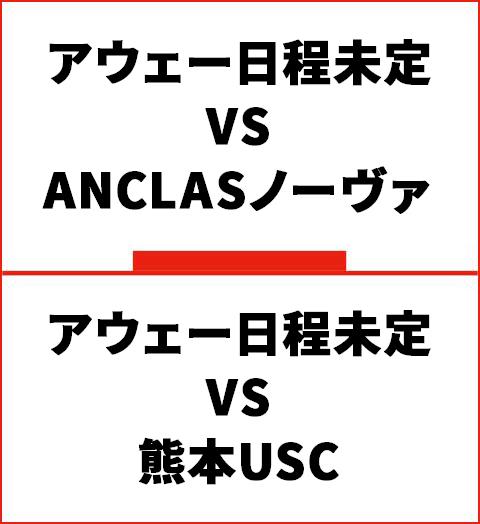 11月6日11時キックオフ ジュブリーレ鹿児島vs九州共立大学