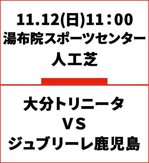 11月20日11時キックオフ ジュブリーレ鹿児島vsMELSA熊本