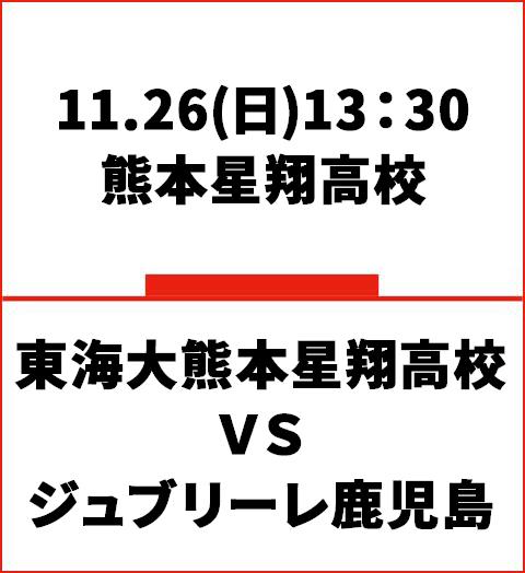 12月6日13時キックオフ ジュブリーレ鹿児島vs福岡大学