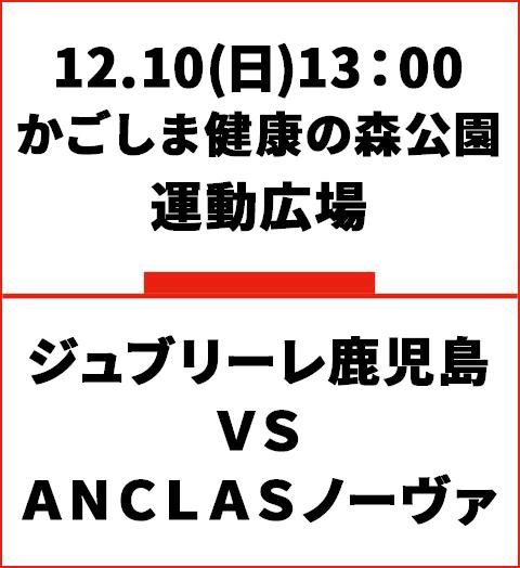 12月11日11時キックオフ ジュブリーレ鹿児島vsANCLAS