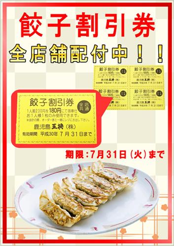 餃子割引券(H30.5.30~7.31)