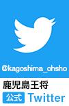 鹿児島王将公式Twitterアカウント