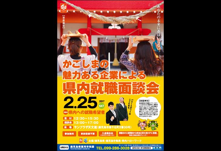 2017年2月25日県内就職面談会