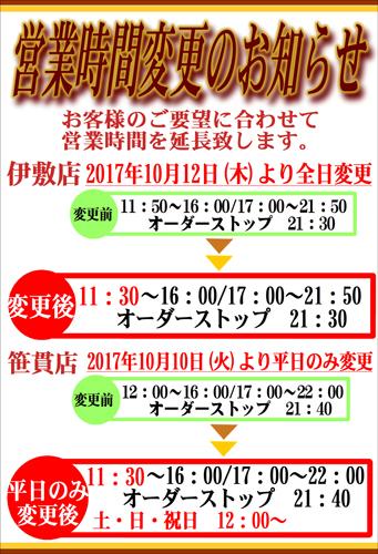 伊敷店、笹貫店営業時間変更のお知らせ