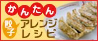 鹿児島餃子餃子アレンジレシピ