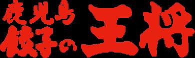 鹿児島餃子の王将公式サイト