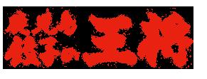 鹿児島 餃子の王将 アルバイト募集ページ