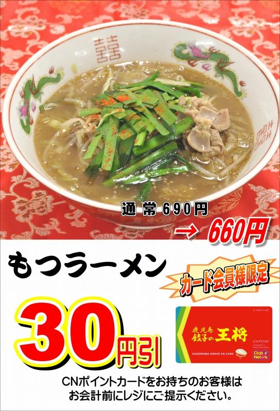 大塚店もつラーメン30円引き