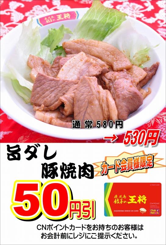 国分店旨ダレ豚焼肉50円引き