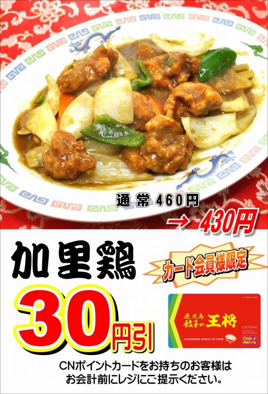 中央駅店加里鶏30円引き