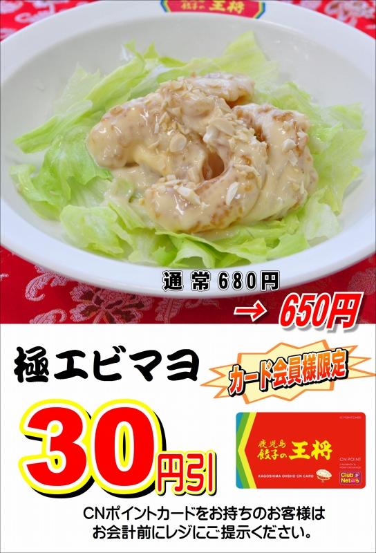 伊敷店極エビマヨ30円引き