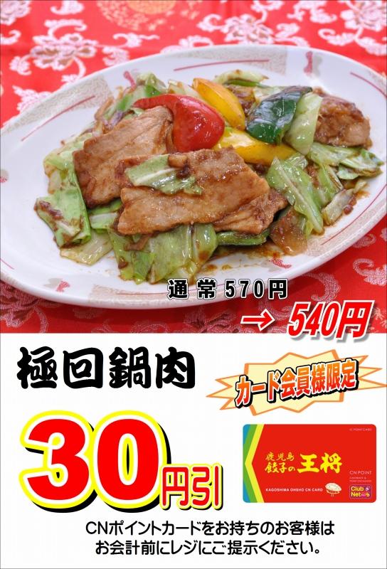 笹貫店極回鍋肉30円引き