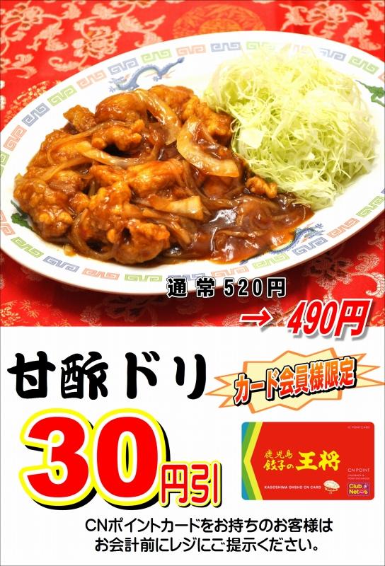 騎射場店甘酢ドリ30円引き