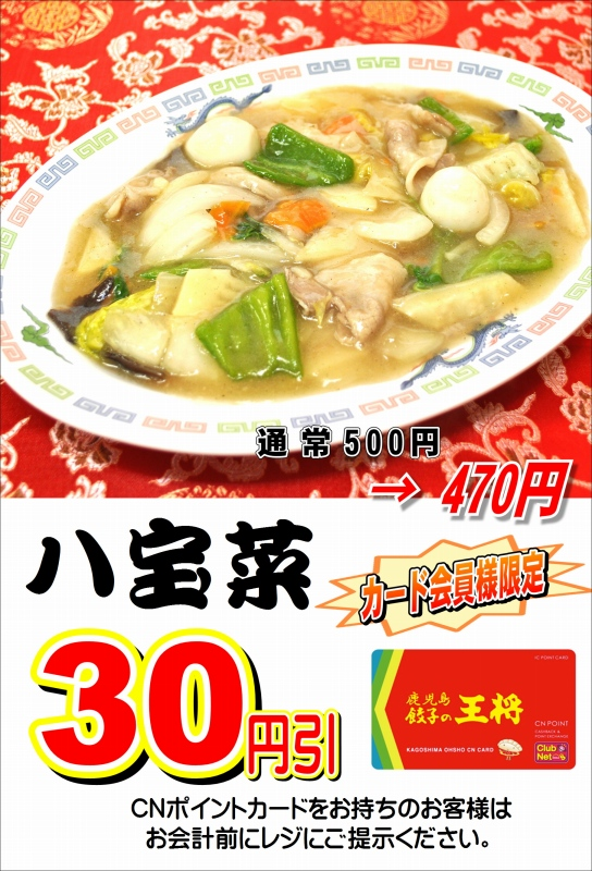 中町店八宝菜30円引き