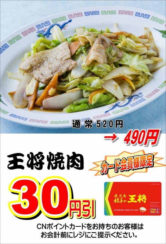 田上天神店王将焼肉30円引き