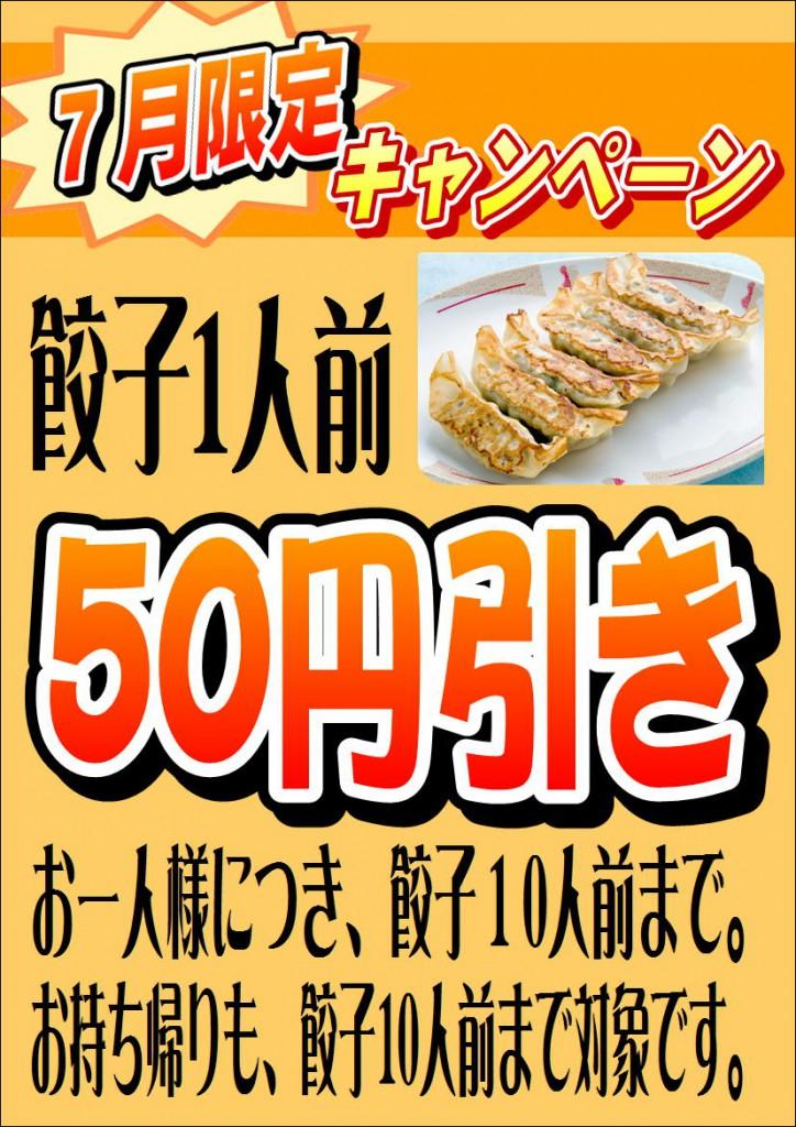 7月餃子キャンペーン