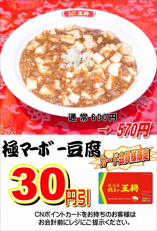卸本町店極麻婆豆腐30円引き