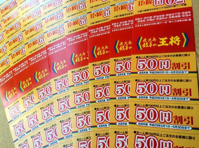 50円割引クーポン券