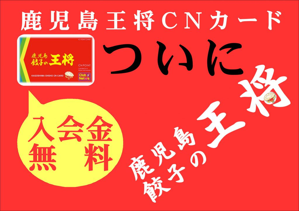 CNカード 無料