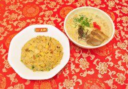 麺セット ヤキメシ・半豚骨ラーメン (伊敷店)