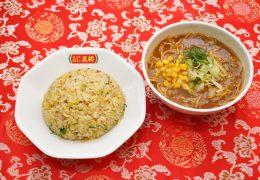 麺セット ヤキメシ・半ミソラーメン (伊敷店)