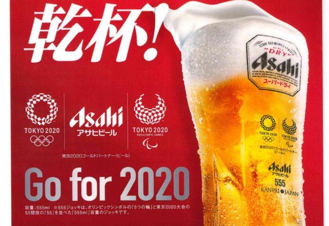 オリンピックビール(大ジョッキ)