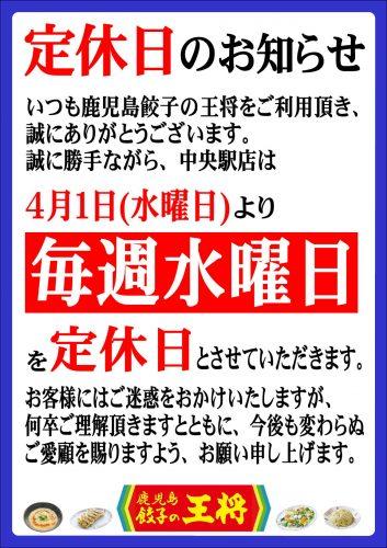 中央駅店定休日変更のお知らせ