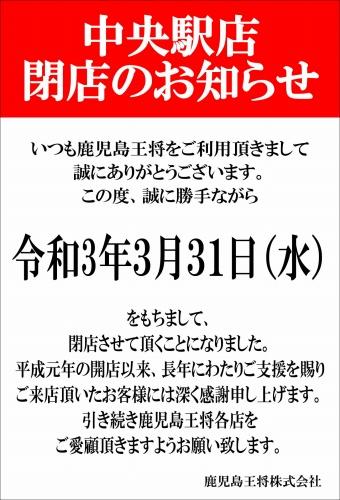 中央駅店 閉店のお知らせ