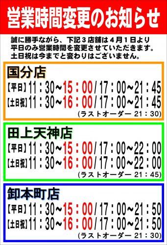 平日営業時間変更のお知らせ