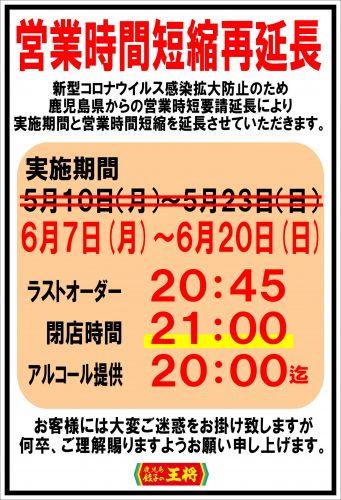 2021年5月10日~ 時短営業のお知らせ